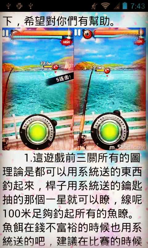 玩休閒App|钓鱼发烧友最全攻略免費|APP試玩