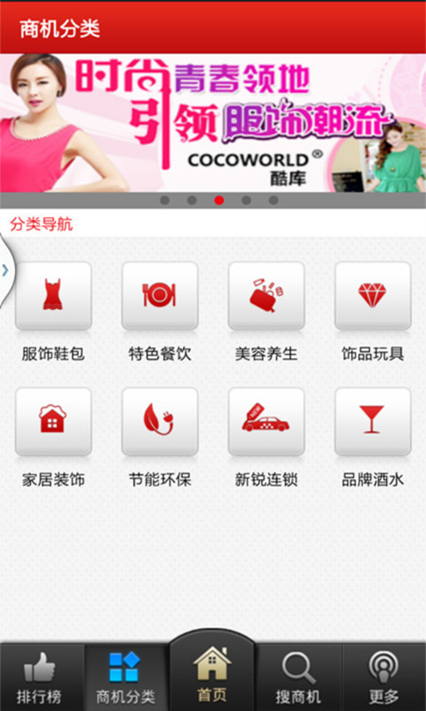 78.cn创业商机网 財經 App-愛順發玩APP