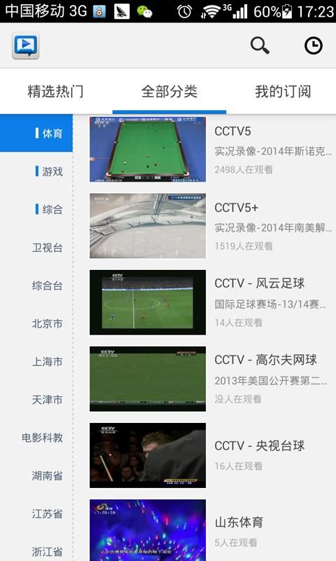 玩免費媒體與影片APP|下載手机移动电视 app不用錢|硬是要APP