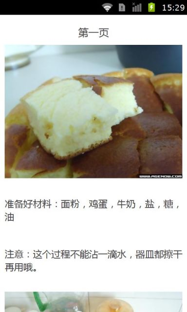电饭锅妙用之蛋糕制作法|玩生活App免費|玩APPs
