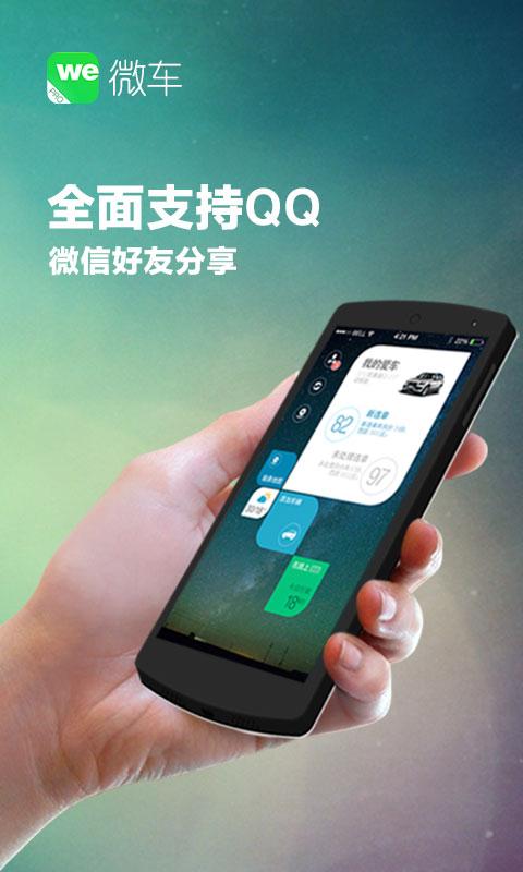 【免費生活App】微车违章查询-APP點子