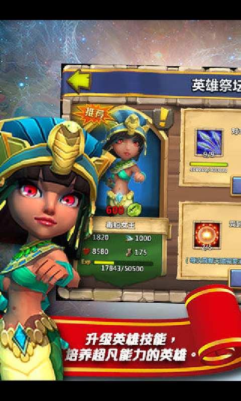 【免費遊戲App】城堡争霸赛-APP點子
