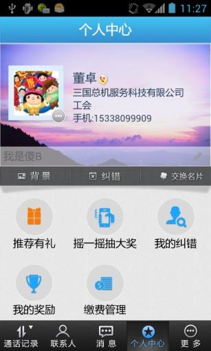 【免費生活App】总机服务-APP點子