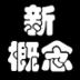 新概念英语 【】(MP3版)