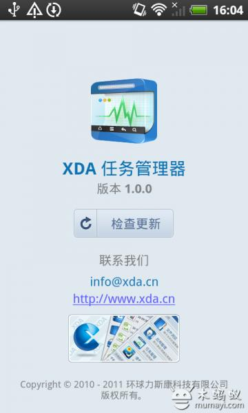 XDA 任务管理器