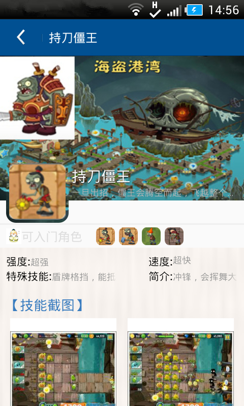 玩免費模擬APP|下載植物大战僵尸2通关 攻略 app不用錢|硬是要APP