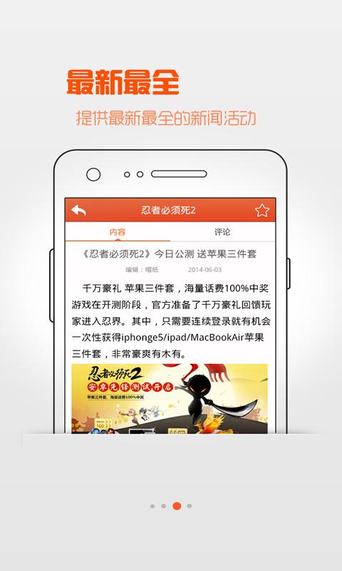 【免費模擬App】忍者必须死2攻略大全-APP點子