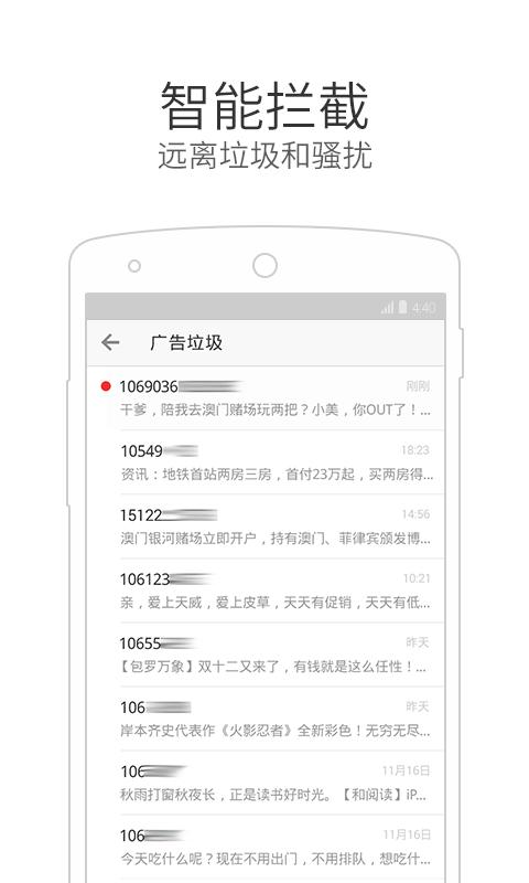 微信电话本-应用截图