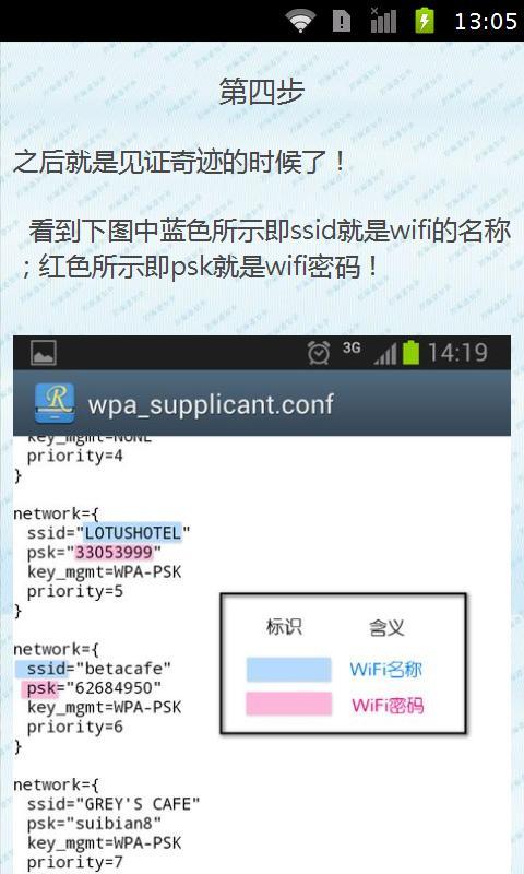 手机徒手破解wifi密码-应用截图