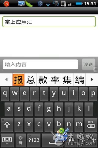 华为输入法|玩工具App免費|玩APPs