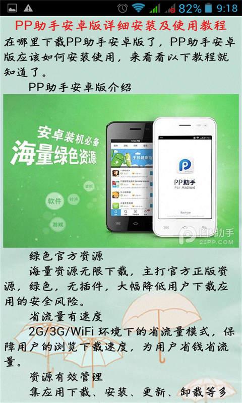 玩免費個人化APP|下載PP助手攻略 app不用錢|硬是要APP