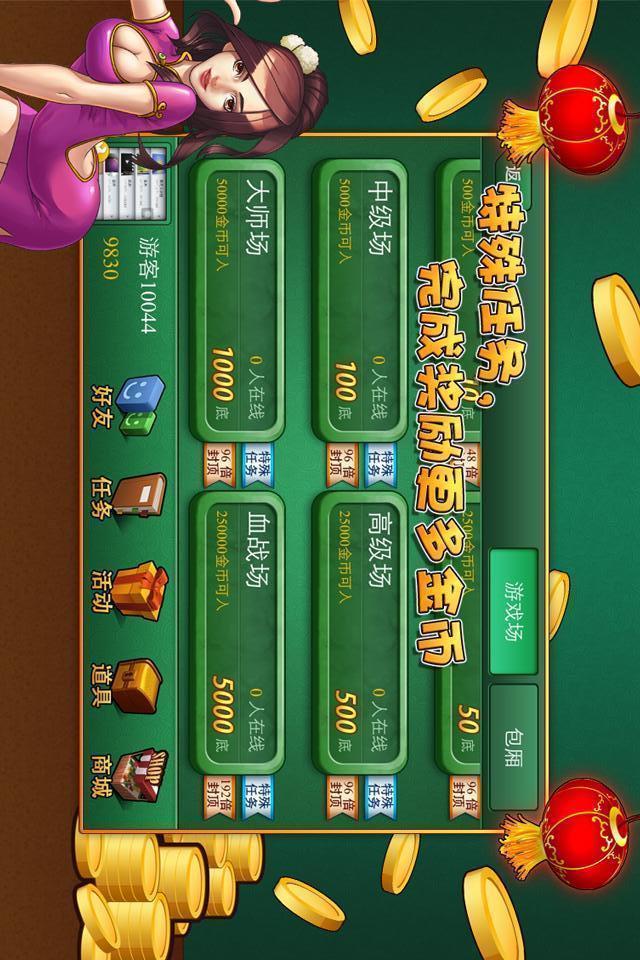 【免費棋類遊戲App】换三张-APP點子