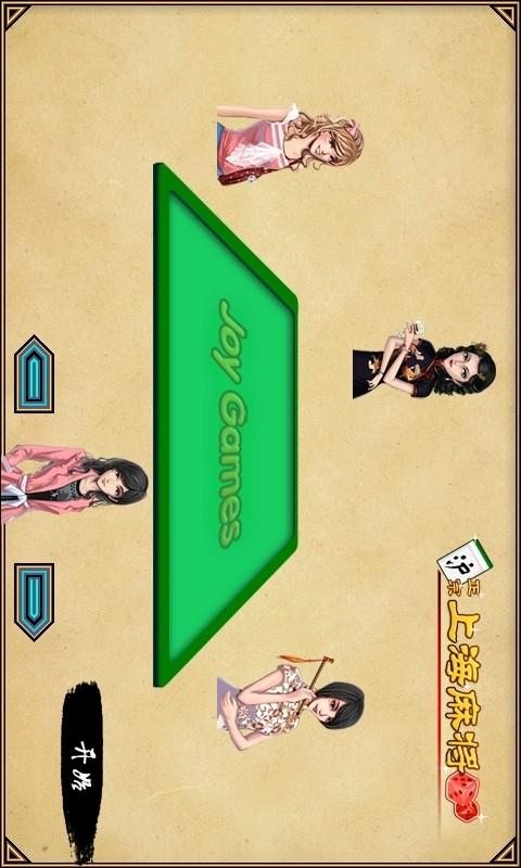 玩免費棋類遊戲APP|下載正宗上海麻将 app不用錢|硬是要APP
