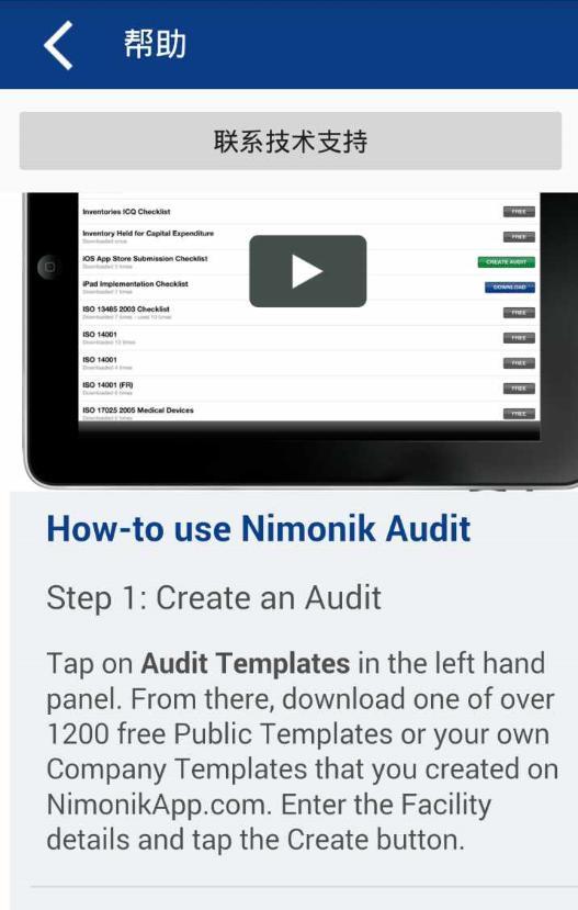Nimonik 审计-应用截图