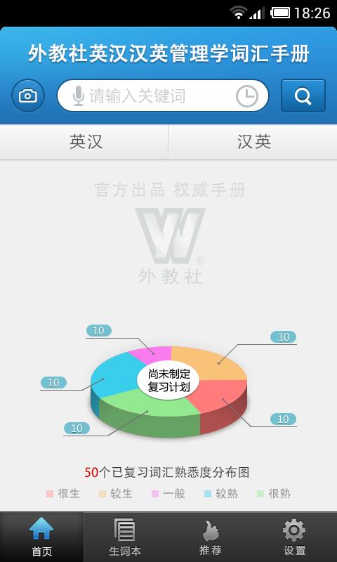 【免費生產應用App】外教社管理学英语词典-APP點子
