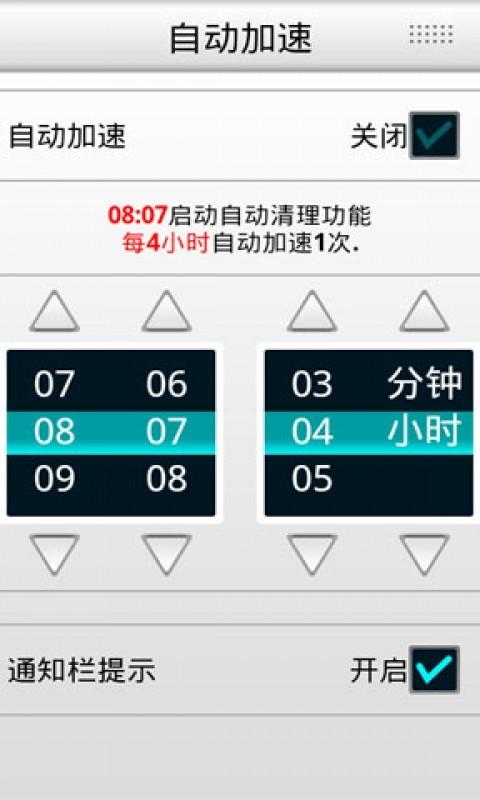 【免費工具App】一键加速-APP點子