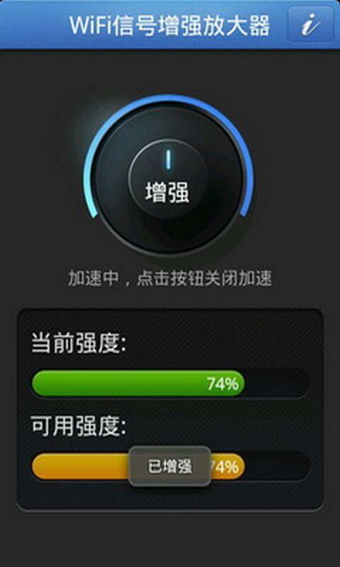 【免費工具App】WiFi信号增强放大器-APP點子