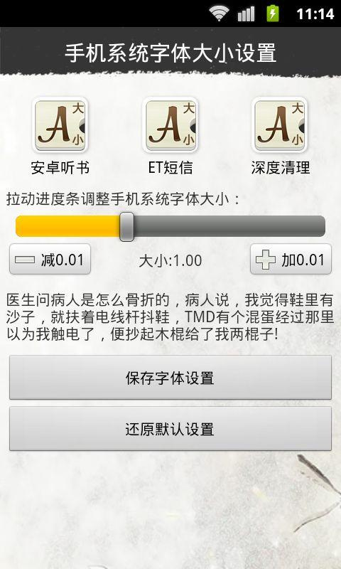 玩工具App|手机系统字体大小设置免費|APP試玩