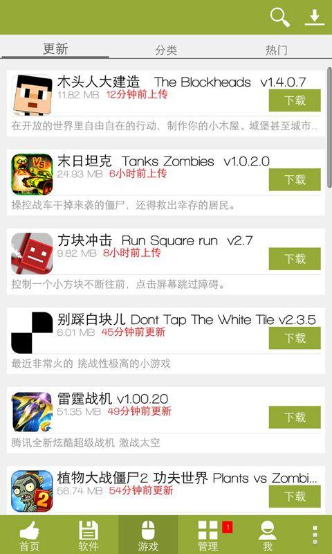 【免費工具App】手机乐园-APP點子
