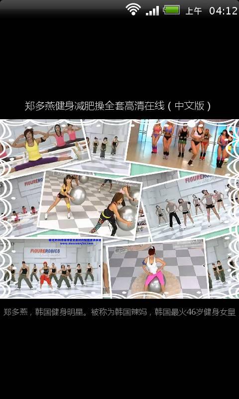郑多燕健身减肥操全套在线 中文高清版