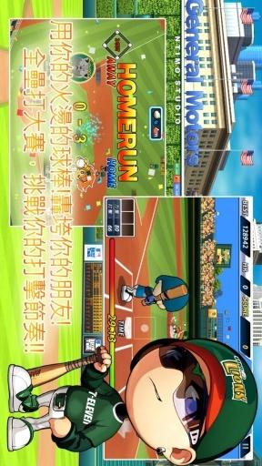 玩免費體育競技APP|下載全民打棒球2013 app不用錢|硬是要APP