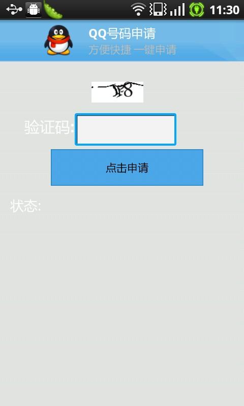 QQ号码申请机器人