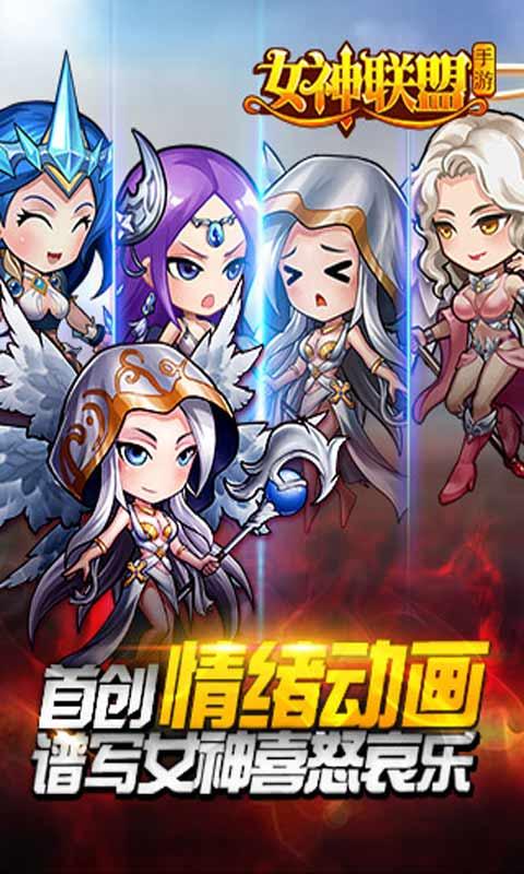 女神联盟-应用截图