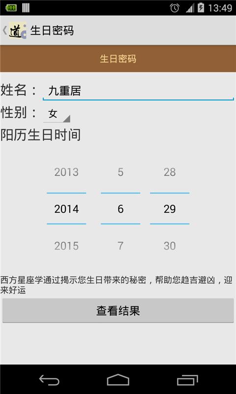 生日密码-应用截图