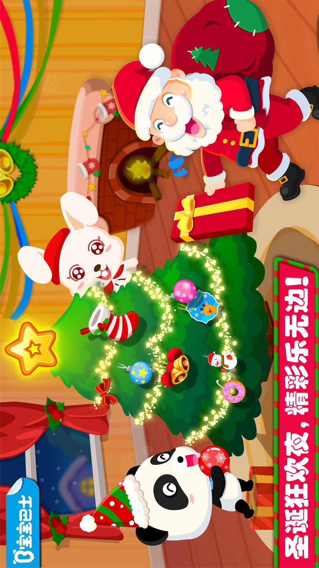 欢乐圣诞-宝宝巴士-应用截图