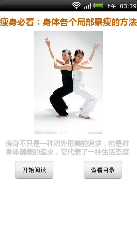 玩生活App|瘦身必看身体各个局部暴瘦的方法免費|APP試玩