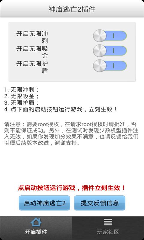【免費模擬App】神庙逃亡2插件攻略-APP點子