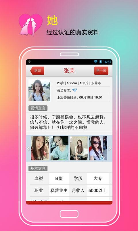 【免費社交App】找对象-APP點子