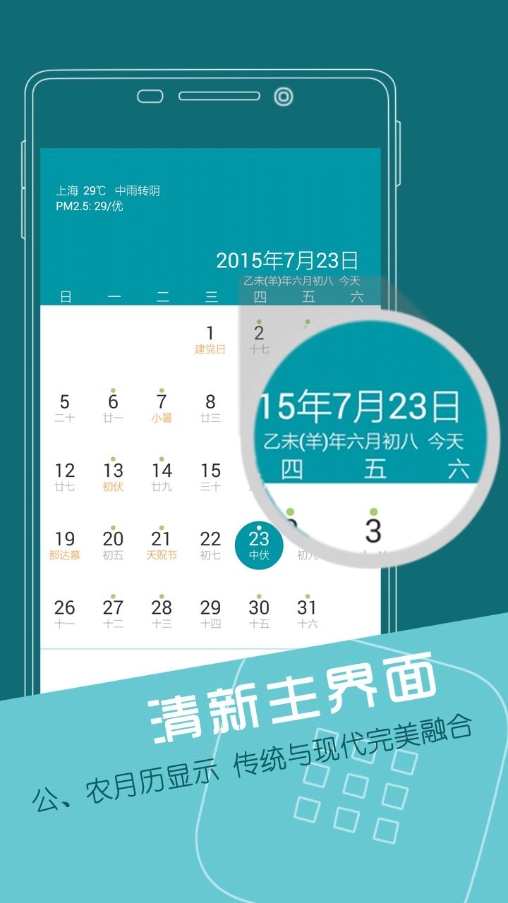 联想日历-应用截图