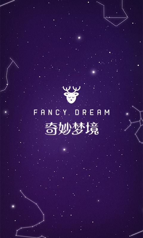 奇妙梦境-应用截图