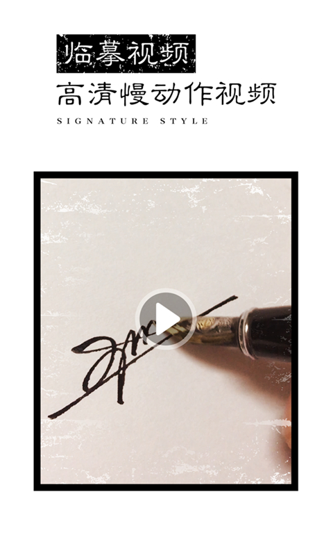 签名设计大师-应用截图