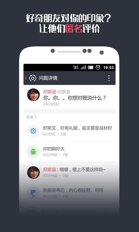 【免費社交App】友问-APP點子
