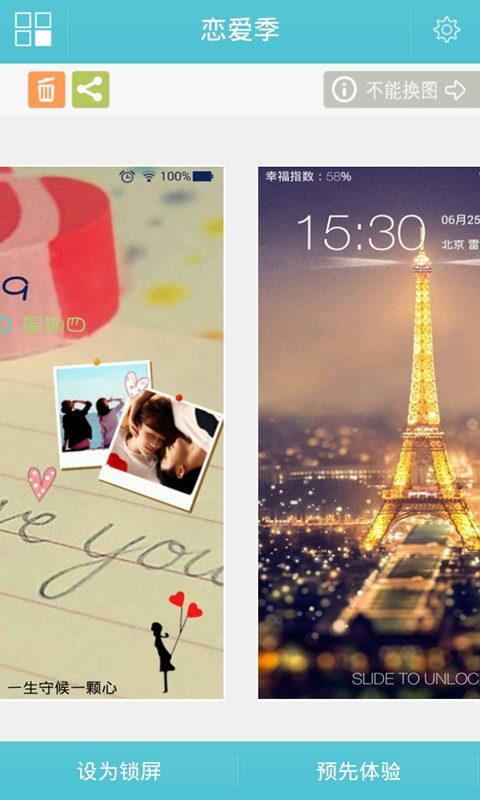 玩個人化App|恋爱季主题桌面锁屏免費|APP試玩