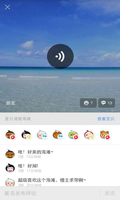 【免費社交App】旺信-APP點子