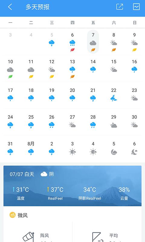 中国天气通-应用截图