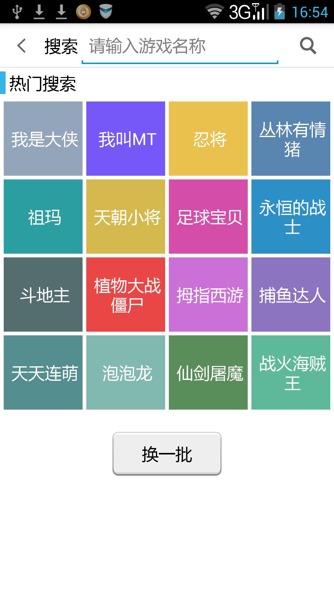 【金山快快游戏】金山快快游戏世界V3.9.1 官方免费版_专题栏