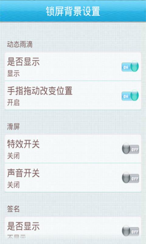 玩免費個人化APP|下載李易峰古剑奇谭锁屏 app不用錢|硬是要APP