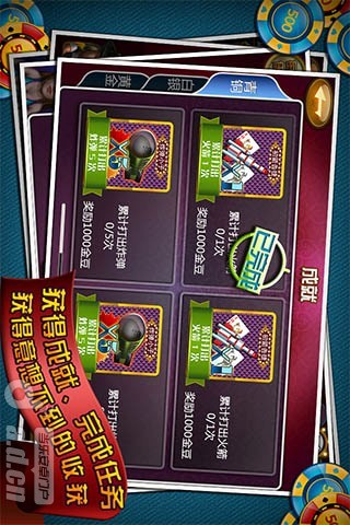 豆丫斗地主 棋類遊戲 App-癮科技App