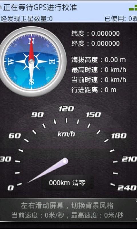 GPS测速仪|玩工具App免費|玩APPs