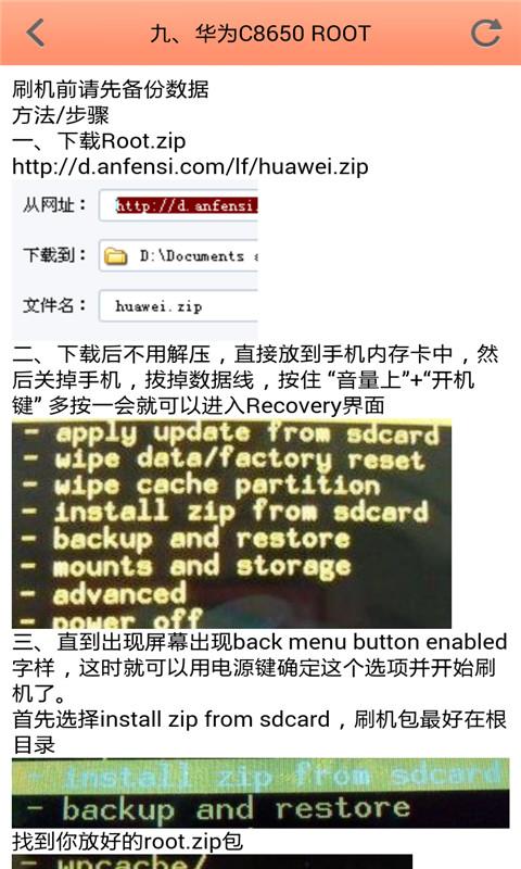 【免費模擬App】root权限获取技巧-APP點子