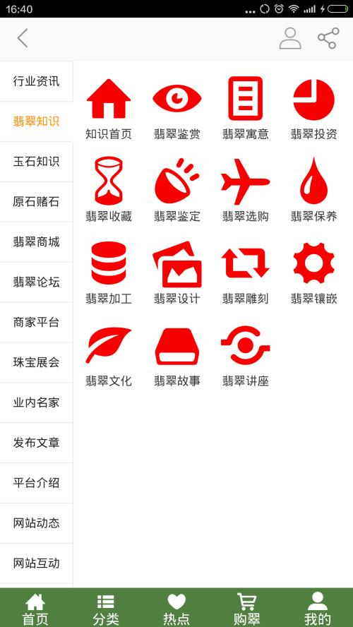 翡翠玉石网-应用截图