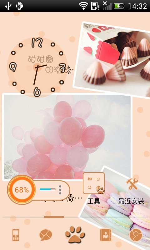夏日情新控-91桌面主题 美化版
