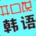 庐江韩语音标发音练习 生產應用 LOGO-玩APPs