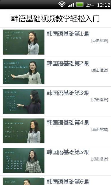 韩语基础视频教学轻松入门|玩媒體與影片App免費|玩APPs