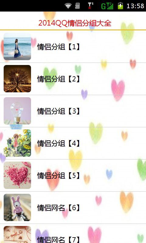 QQ情侣分组大全2014|玩社交App免費|玩APPs