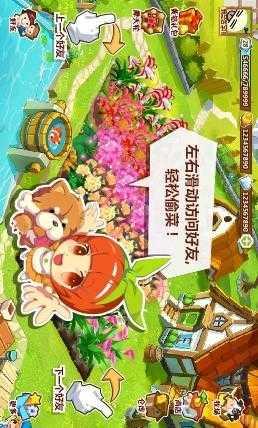 QQ农场|玩遊戲App免費|玩APPs